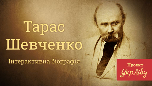 Картинки по запросу прооект укрлібу тарас шевченко